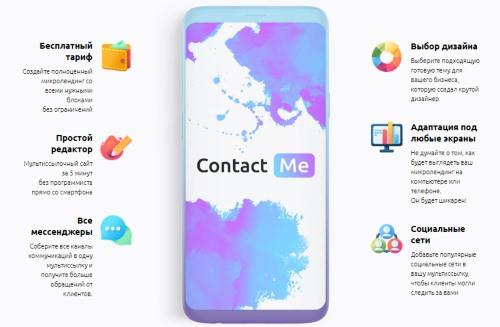 ContactMe